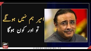 'If not us, who will be rich?': Asif Zardari