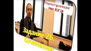 ЕГЭ 2018 - Задание 26 (Сочинение) Русский язык