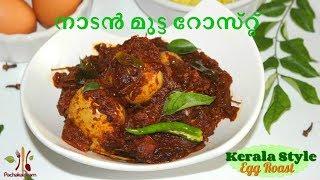 നാടൻ മുട്ട റോസ്റ്റ്    Nadan Mutta Roast   Restaurant Style Kerala Egg Roast   Malayalam Recipe