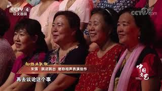 《中国文艺》 20200627 向经典致敬 本期致敬人物——相声表演艺术家 高英培| CCTV中文国际