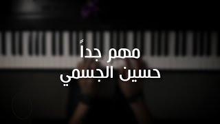 موسيقى بيانو - مهم جداً - (حسين الجسمي) - عزف علي الدوخي