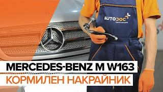 Самостоятелен ремонт на MERCEDES-BENZ ML-класа - видео уроци за автомобил