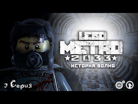 Метро 2033 Лего, 3 серия