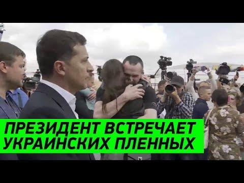 Кадры ДО СЛЕЗ! Зеленский встречает украинских пленных