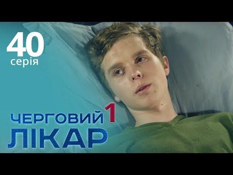 Черговий лікар. Серія 40. Дежурный врач. Серия 40.