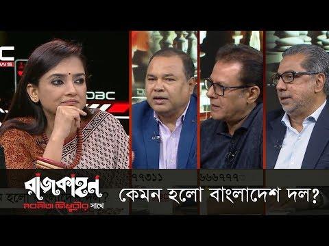 কেমন হলো বাংলাদেশ দল?    রাজকাহন    Rajkahon 2    DBC NEWS 18/04/19