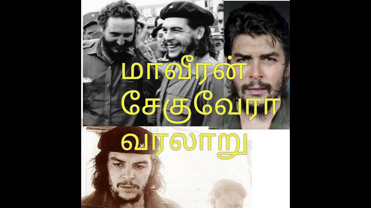 Seguvera History In Tamil Pdf