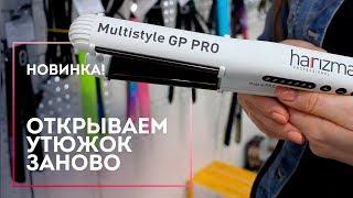 Обзор. Утюжок для выпрямления и локонов Multistyle GP PRO harizma