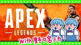 【APEX】野々宮ミカ with Tでチャンピオンとるぞ!!