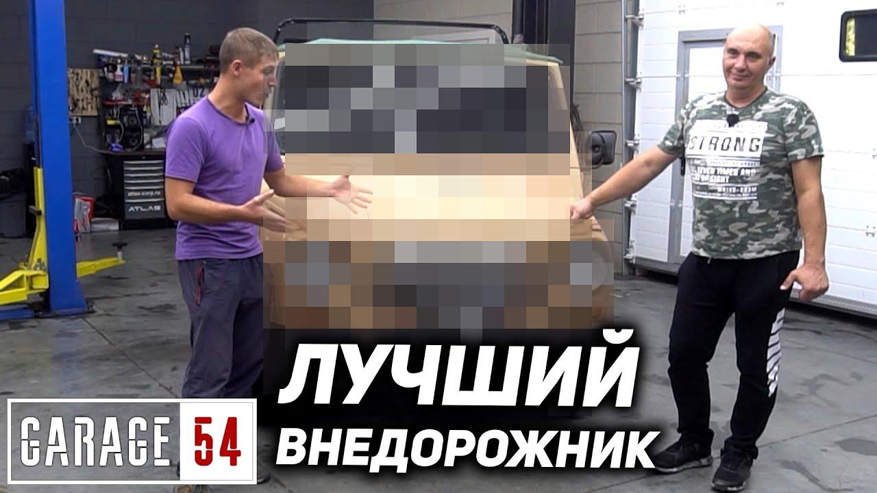 ЛУЧШИЙ ВНЕДОРОЖНИК за 100.000 РУБ для ПОДПИСЧИКА