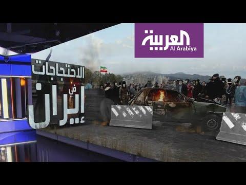 ما هي مواقع الاحتجاجات في إيران؟  - نشر قبل 2 ساعة