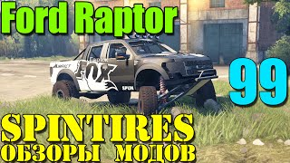 Моды в SpinTires 2014 | Just for FUN! Ford Raptor! 60 FPS! #99
