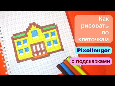 Как нарисовать Школу Дом по клеточкам 7+ How To Draw House Pixel Art For Kids