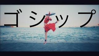 踊ってみた #ゴシップ #尾野寺みさ *楽曲本家 (sm15775211) OSTER project 様 *使用音源 (sm17859508) ヤマイ 様 *振付本家様 (sm357617874) きゃなりん 様 ...