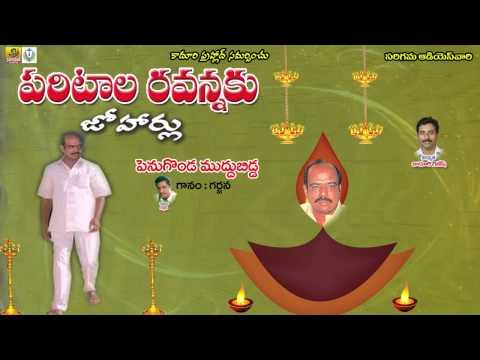 Penugonda Muddubidda - Singer Garjana     Paritala Ravanna Songs    Paritala Ravi Songs