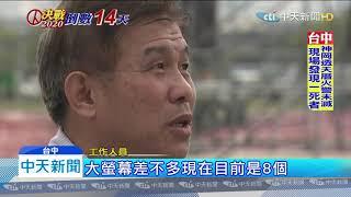 20191228中天新聞 藍營大團結! 韓台中造勢晚會 拚50萬人集結