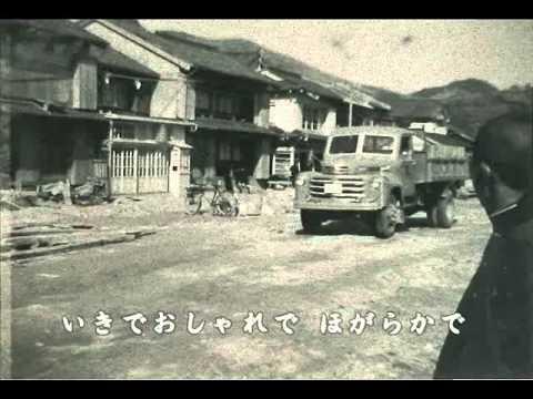 昭和の名曲集(なつかしい写真と一緒にどうぞ)