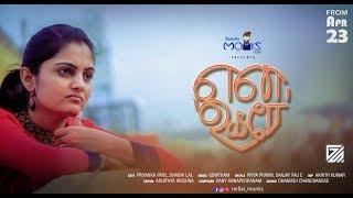 En Uyire-Album song | Official Lyric Video|Nellai Monks team