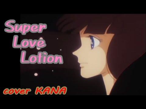 「Super Love Lotion(加茂晴美)」を歌ってみた