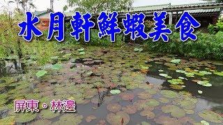 屏東林邊-水月軒鮮蝦美食