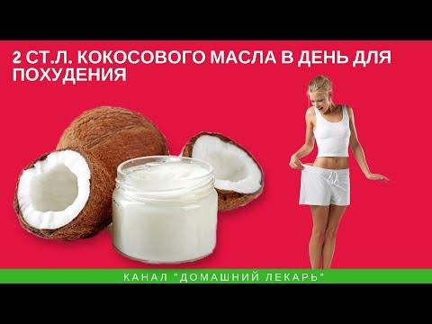2 ст.л. кокосового масла помогают похудеть - Домашний лекарь - выпуск №230