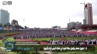 مصر العربية | 1.4 مليون مسلم يُؤدون صلاة العيد في استاد أديس أبابا بإثيوبيا