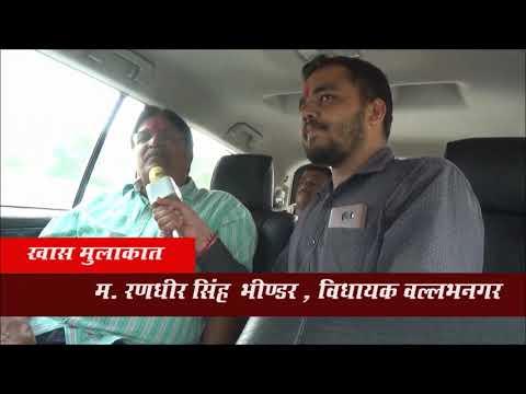 वल्लभनगर विधायक रणधीर सिंह भीण्डर से खास मुलाकात