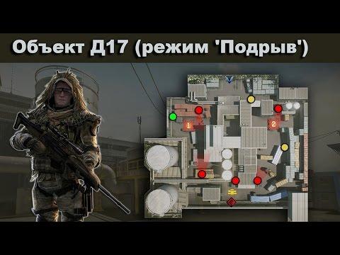 Варфейс тактика игры подрыв д17
