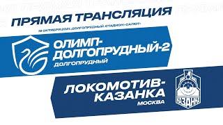 «Олимп-Долгопрудный-2» – «Локомотив-Казанка» прямая трансляция