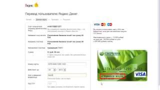 Оплата картами VISA, Mastercard, Maestro любого банка(, 2017-03-20T15:35:49.000Z)