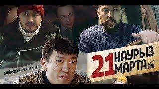 """""""Кино по понятиям"""" официальный трейлер с 21 МАРТА"""