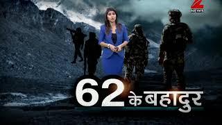 Untold Story of India-China War |