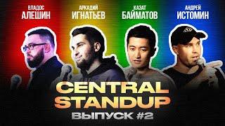 Central StandUp (Выпуск #2) / Стендап (декабрь 2019)