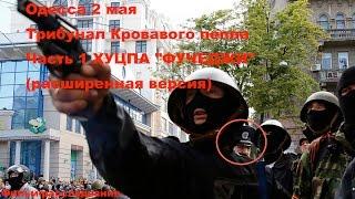 Трибунал кровавого пепла Ч1(расширенная) Одесса, 2 мая 2014, ХУЦПА