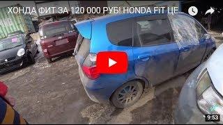 120-000-honda-fit-120-000-1