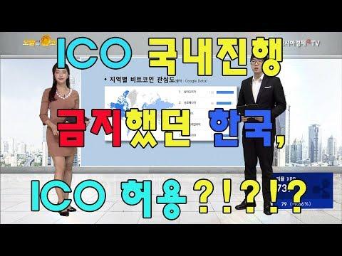 오늘의코인 146회 (180315) ICO 국내진행금지 했던 한국, ICO 허용?!?!