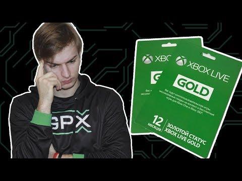 ПОДПИСКА XBOX | ГДЕ И КАК КУПИТЬ XBOX LIVE GOLD И XBOX GAME PASS