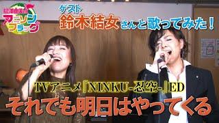 【NINKU-忍空-】ED「それでも明日はやってくる」を鈴木結女さんと松澤由美のコラボで歌って頂いた!