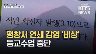 """강원 평창 진부 '연쇄 감염'…""""서울 강동발 감염 추정…"""
