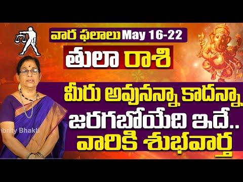 Tula Rasi Weekly Phalalu In Telugu   Tula Rashi Vaara Phalalu   16-22 May 2021   Celebrity Bhakti