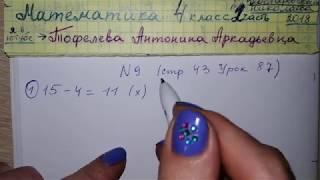 стр 43 №9 Урок 87 решебник Математика 4 класс 2 часть Чеботаревская 2018 задача про халаты