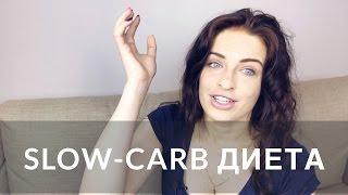 SLOW-CARB ДИЕТА - ДЕНЬ 4 | Ксанка Vlog