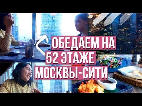 VLOG: ОБЕДАЕМ НА 52 ЭТАЖЕ В МОСКВЕ-СИТИ / ЭЛИТНЫЙ РЕСТОРАН