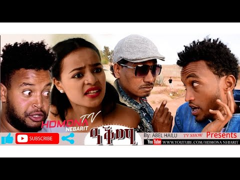 HDMONA - ዓቕሚ ብ ኣቤል ሃይሉ Akmi by Abiel Hailu - New Eritrean Comedy 2019