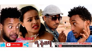 HDMONA - ዓቕሚ ብ ኣቤል ሃይሉ Akmi by Abiel Hailu - New Eritrean Comedy 2019