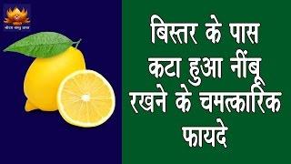बिस्तर के पास कटा हुआ नींबू रखने के चमत्कारी फायदे || benefits of lemon