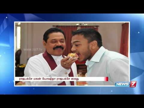 Rajapaksa's second son Yoshitha arrested for financial fraud | News7 Tamil