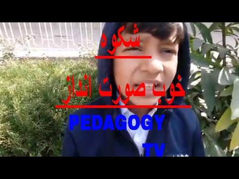 Shikwa - The Complaint - Allama Iqbal Poetry - Urdu     Shikwa Allah se Khakum badahan he mujh ko