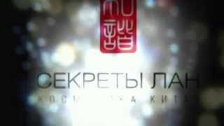 Секреты лан(Секреты лан - смотрите здесь http://kitkos.ru/ Секреты лан это торговое название китайской фабричной продукции..., 2013-10-19T17:03:36.000Z)