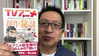 TVアニメ創作秘話  秋田書店